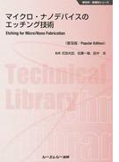 マイクロ・ナノデバイスのエッチング技術 普及版 (新材料・新素材シリーズ)