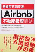 低資金で高収益!〈Airbnb〉不動産投資戦略 民泊不動産投資の2016年度最新版!基礎知識から他ホストとの差別化ノウハウ