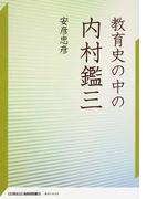教育史の中の内村鑑三 (神奈川大学評論ブックレット)