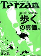 Tarzan (ターザン) 2016年 3/24号 [雑誌]