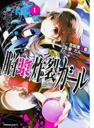 脳漿炸裂ガール(角川コミックス・エース) 3巻セット