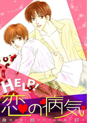 HELP!恋の病気~身代わりに抱かれてもお前が好き~(7)(BL★オトメチカ)