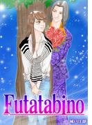 Futatabino(3)(全力コミック)