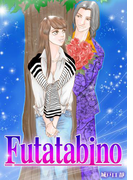 Futatabino(2)(全力コミック)