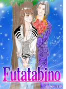 Futatabino(1)(全力コミック)