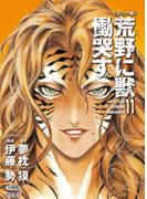 【コミック版】荒野に獣 慟哭す 分冊版11(徳間文庫)