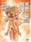 【コミック版】荒野に獣 慟哭す 分冊版10(徳間文庫)