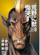 【コミック版】荒野に獣 慟哭す 分冊版9(徳間文庫)