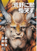 【コミック版】荒野に獣 慟哭す 分冊版8(徳間文庫)