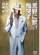 【コミック版】荒野に獣 慟哭す 分冊版7(徳間文庫)