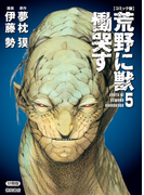 【コミック版】荒野に獣 慟哭す 分冊版5(徳間文庫)