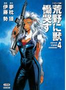 【コミック版】荒野に獣 慟哭す 分冊版4(徳間文庫)