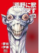 【コミック版】荒野に獣 慟哭す 分冊版3(徳間文庫)