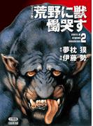 【コミック版】荒野に獣 慟哭す 分冊版2(徳間文庫)