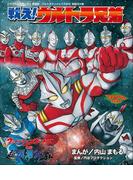 ウルトラマンメビウス外伝 超銀河大戦 戦え!ウルトラ兄弟(内山まもるコレクション)