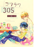【電子限定おまけ付き】 ゴクラク305(8)(ルチルコレクション)