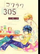 【電子限定おまけ付き】 ゴクラク305(5)(ルチルコレクション)