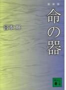 新装版 命の器(講談社文庫)