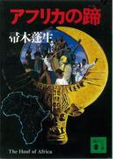 アフリカの蹄(講談社文庫)
