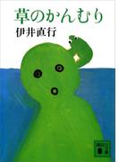 草のかんむり(講談社文庫)