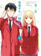 S渡さんとM村くん(1)(角川コミックス・エース)