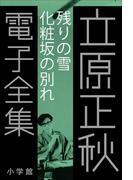 立原正秋 電子全集4 『残りの雪 化粧坂の別れ』(立原正秋 電子全集)