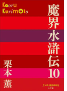 P+D BOOKS 魔界水滸伝 10(P+D BOOKS)