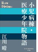 P+D BOOKS 小児病棟・医療少年院物語(P+D BOOKS)