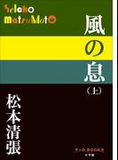P+D BOOKS 風の息 (上)(P+D BOOKS)