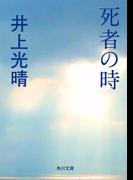 死者の時(角川文庫)