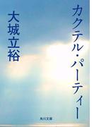 カクテル・パーティー(角川文庫)