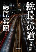 総長への道 後篇(角川文庫)