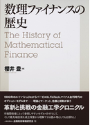 数理ファイナンスの歴史