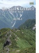 【オンデマンドブック】遥かなる日本七百名山2 (YAMAKEI CREATIVE SELECTION Frontier Books(NextPublishing))
