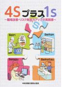4Sプラス1s 職場改善・リスク発見力アップの実践書