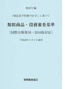 「商品及び役務の区分」に基づく類似商品・役務審査基準 改訂第15版