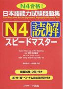 日本語能力試験問題集N4読解スピードマスター N4合格!