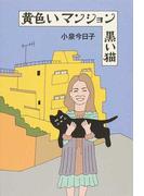 黄色いマンション黒い猫 (SWITCH LIBRARY)