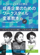【オンデマンドブック】エバンジェリストに学ぶ成長企業のためのワークスタイル変革教本Vol.1 (ワークスタイル変革実践講座(NextPublishing))