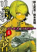 ガールズ&パンツァー リボンの武者 4 (MFコミックス)(MFコミックス)