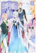 公爵令嬢の嗜み 2 (カドカワBOOKS)(カドカワBOOKS)