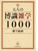 大人の博識雑学1000 (中経の文庫)(中経の文庫)