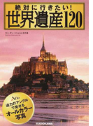 絶対に行きたい!世界遺産120 (中経の文庫)(中経の文庫)