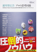 運用型広告プロの思考回路 AdWords/Yahoo!/Facebook広告の効果を最大化するベストプラクティス