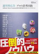 運用型広告プロの思考回路 AdWords/Yahoo!/Facebook広告の効果を最大化するベストプラクティス (WEB PROFESSIONAL)