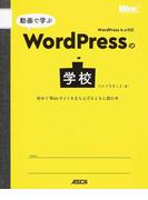 動画で学ぶWordPressの学校 初めてWebサイトを立ち上げるときに読む本 (WEB PROFESSIONAL)