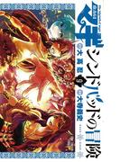 マギ シンドバッドの冒険 9 (裏少年サンデーコミックス)
