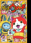 TV ANIMATION妖怪ウォッチ〈全妖怪大百科〉 4 #78〜104 (コロコロコミックススペシャル)(コロコロコミックス)