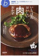 いちばんおいしい肉おかず (生活実用シリーズ NHK「きょうの料理ビギナーズ」ABCブック)(NHK「きょうの料理ビギナーズ」ABCブック)