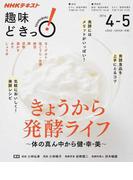 きょうから発酵ライフ 体の真ん中から健・幸・美 (NHKテキスト 趣味どきっ!)
